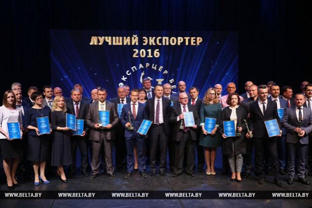 """Победителями конкурса """"Лучший экспортер 2016 года"""" стали 22 предприятия"""