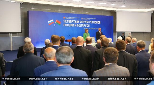 Пленарное заседание IV Форума регионов Беларуси и России