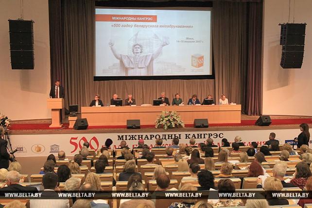 """Конгресс """"500 лет белорусского книгопечатания"""" открылся в Минске"""