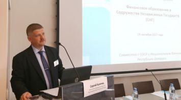 Конференция высокого уровня ОЭСР по финансовому просвещению проходит в Минске