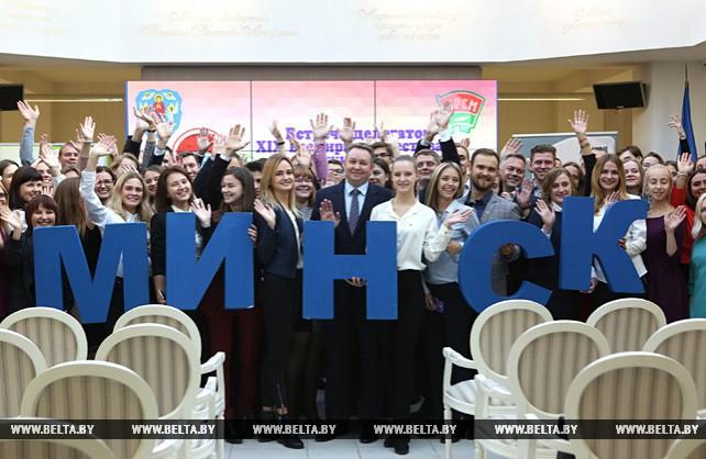 Шорец встретился с участниками Всемирного фестиваля молодежи и студентов