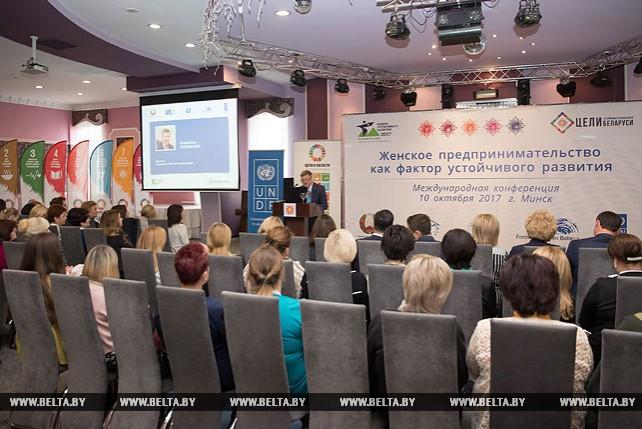 """Международная конференция """"Женское предпринимательство как фактор устойчивого развития"""" проходит в Минске"""