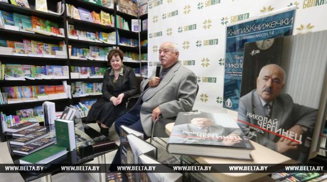 Творческая встреча Николая Чергинца прошла в Минске