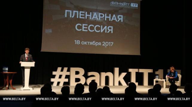 """XIV Международный форум по банковским информационным технологиям """"БанкИТ'2017"""""""