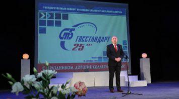 Торжественное заседание, посвященное Всемирному дню стандартизации и юбилею Госстандарта, прошло в Минске
