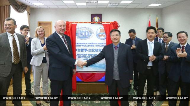 В Минске открылся Белорусско-китайский исследовательский центр философии и культуры