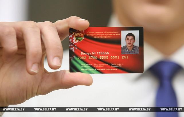 Активистам БРСМ вручили билеты нового образца