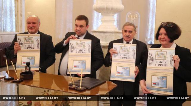 Гашение марок в честь 25-летия дипотношений Беларуси и Уругвая состоялось в Минске