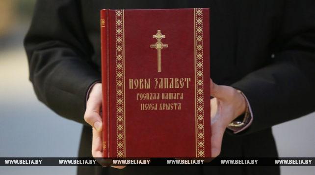 Перевод Священного Писания Нового Завета на белорусский язык презентовали в Минске