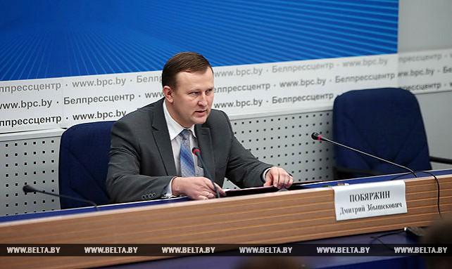 Пресс-конференция официального представителя КГБ Беларуси Дмитрия Побяржина