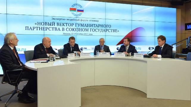 """Форум """"Новый вектор гуманитарного партнерства в Союзном государстве"""" проходит в Москве"""