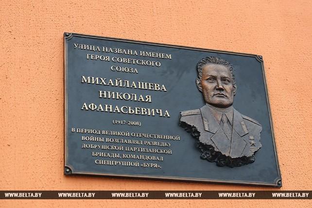 Мемориальной доску Николаю Михайлашеву открыли в поселке Копище