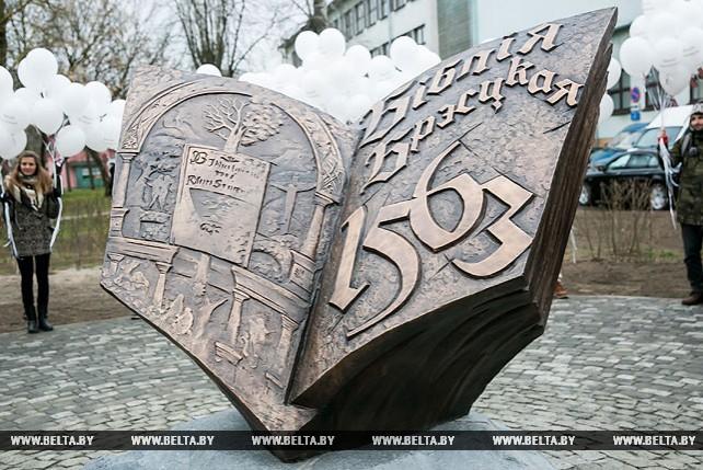 Памятный знак Брестской Библии установили в городе над Бугом