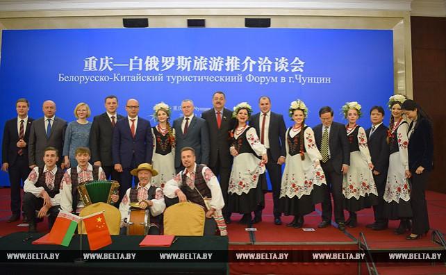 Торжественная церемония открытия Года туризма Беларуси в Китае состоялась в Чунцине