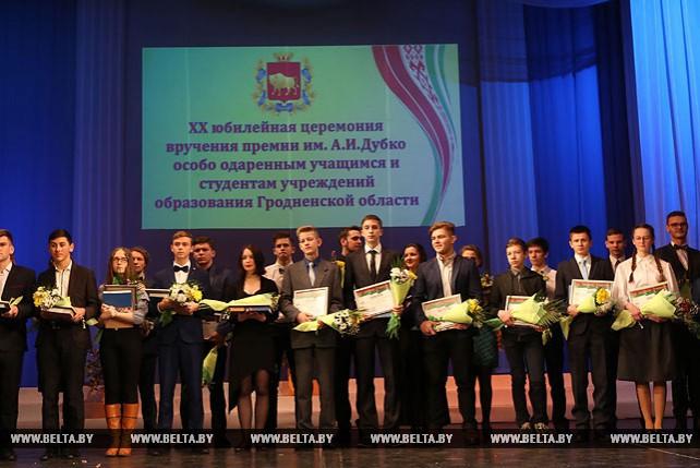 Лауреатами премии имени Дубко в сфере образования стали 39 молодых жителей Гродненской области