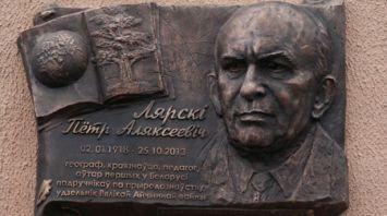 Мемориальную доску в честь ученого-краеведа Петра Лярского открыли в Могилеве
