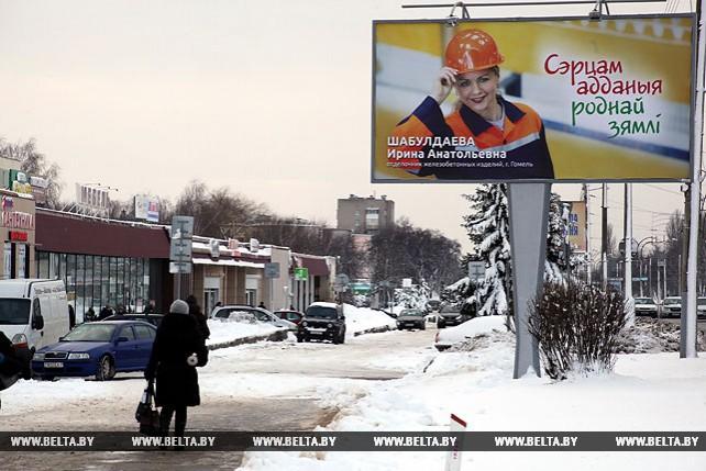 """Плакаты """"Сэрцам адданыя роднай зямлі"""" установили на улицах Гомеля"""