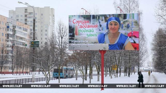 "В Витебске установили билборды ""Сэрцам адданыя роднай зямлі"""