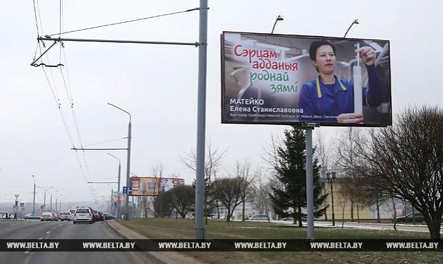 "Билборды ""Сэрцам адданыя роднай зямлі"" установили в Гродно"