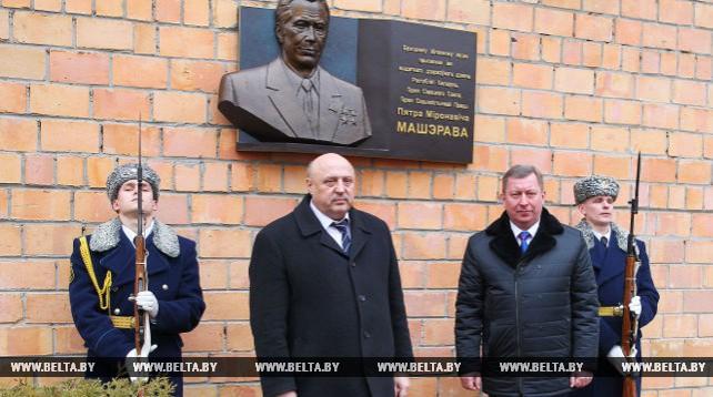 Мемориальную доску Петру Машерову открыли в Бресте