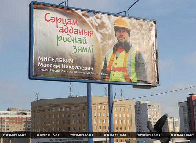 """Билборды """"Сэрцам адданыя роднай зямлi"""" появились на улицах Минска"""