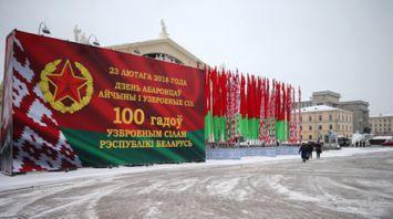 Вооруженные Силы Беларуси отметят 100-летний юбилей