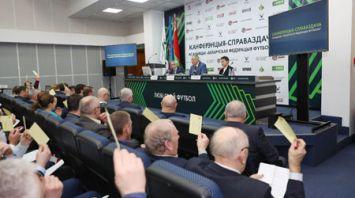 "Конференция ассоциации ""Белорусская федерация футбола"" прошла в Минске"
