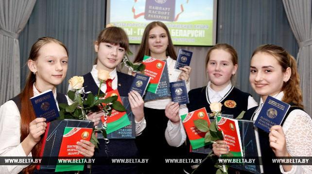 В Витебске вручили паспорта юным гражданам страны
