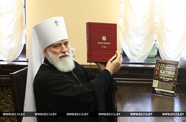 День православной книги проходит в Минске