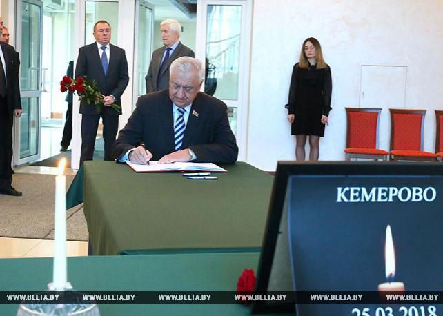 Мясникович и Макей выразили соболезнования по поводу трагедии в Кемерово