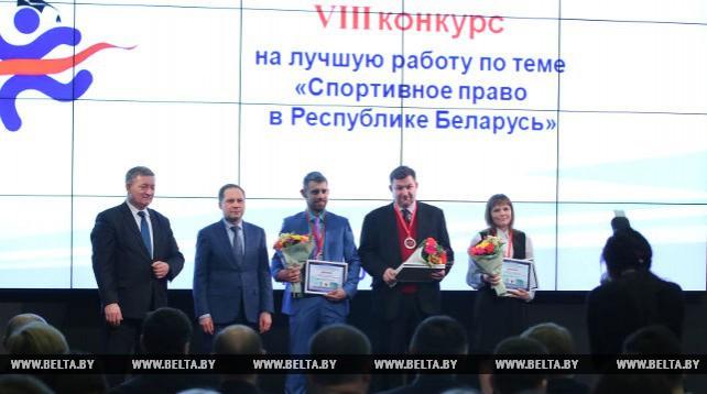 Церемония награждения победителей и лауреатов конкурса на лучшую работу по спортивному праву прошла в Минске
