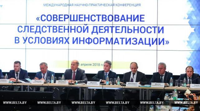 """Конференция """"Совершенствование следственной деятельности в условиях информатизации"""" открылась в Минске"""
