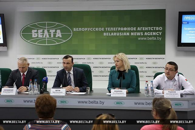 Пресс-конференция о конкурсе WorldSkills Belarus 2018 прошла в пресс-центре БЕЛТА