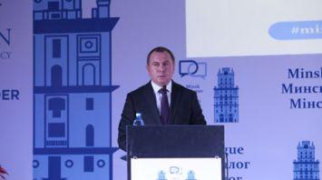 """Форум """"Восточная Европа: в поисках безопасности для всех"""" открылся в Минске"""