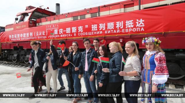Первый контейнерный поезд из Чунцина прибыл в Минск