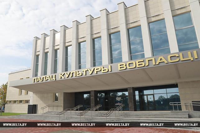 В Могилеве завершается капремонт областного Дворца культуры