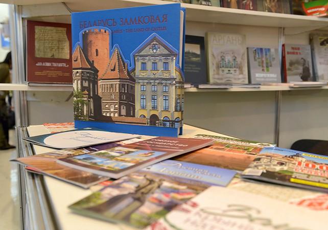Национальная экспозиция Беларуси представлена на Московской книжной ярмарке