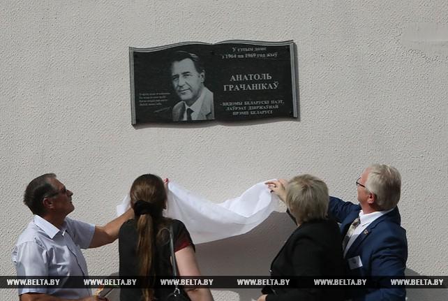 Мемориальная доска белорусскому поэту Анатолию Гречанникову открыта в Гомеле