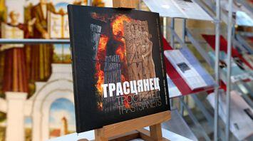 Книгу о Тростенце представили в Минске