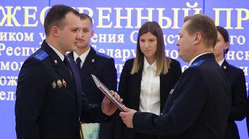 Торжественный прием молодых следователей прошел в Минске
