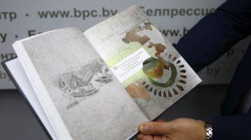 Первую книгу пятитомника об истории белорусской государственности презентовали в Минске