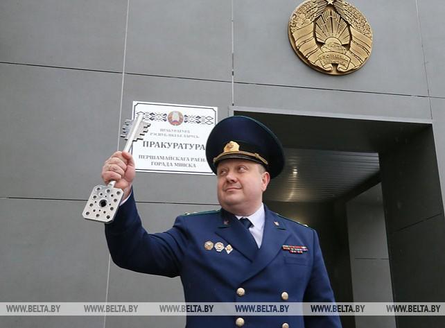 Новое здание прокуратуры Первомайского района открылось в Минске