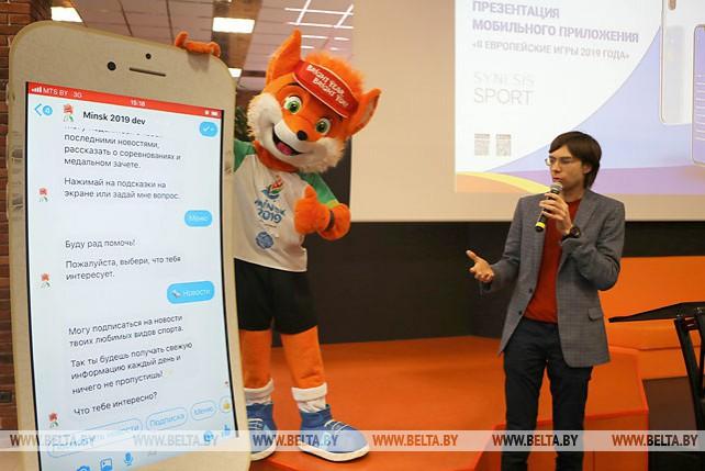 Официальное мобильное приложение II Европейских игр презентовали в ПВТ