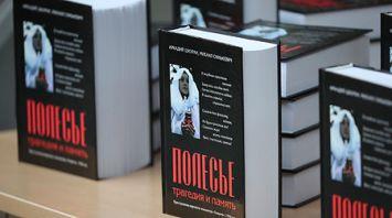 Книгу бывших узников концлагеря Озаричи презентовали в Национальной библиотеке