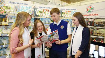 XVIII Республиканская выставка научно-методической литературы, педагогического опыта и творчества учащейся молодежи в Минске