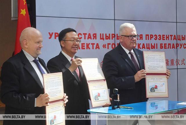 Церемония гашения памятного конверта к Году образования Беларуси в Китае состоялась в Минске