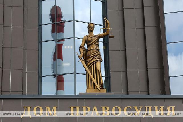 Дом правосудия открыли в Бресте