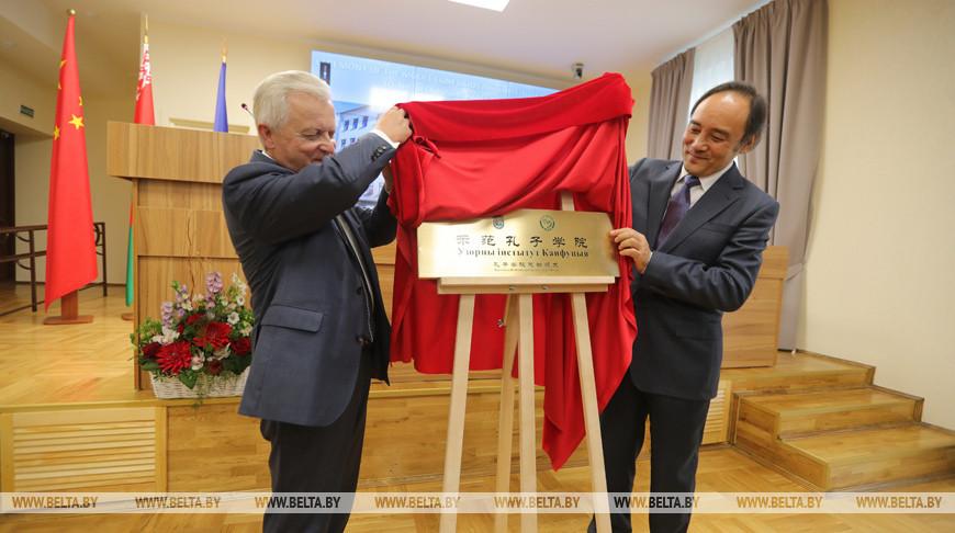 Республиканский институт китаеведения имени Конфуция БГУ переехал в новое здание