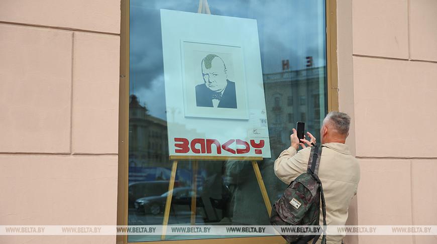 В Минске выставили работу Бэнкси