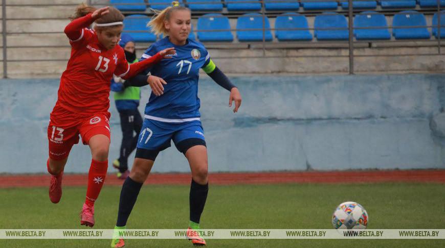 Футболистки сборной Беларуси (U-17) сыграли вничью с командой Мальты в отборочном раунде чемпионата Европы